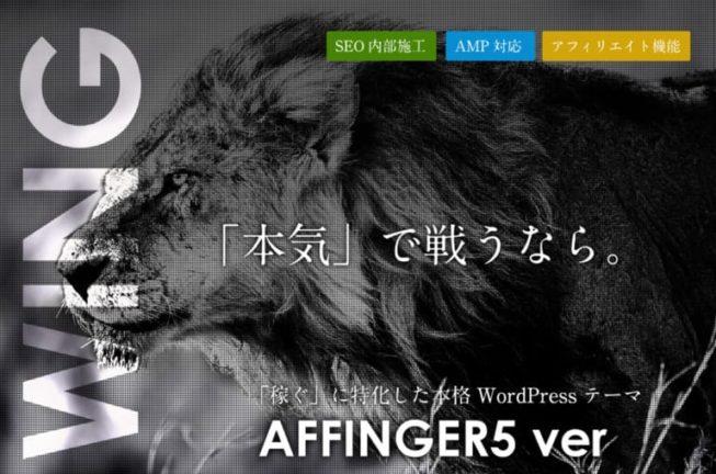 WING-AFFINGER5(ウィング アフィンガー5)