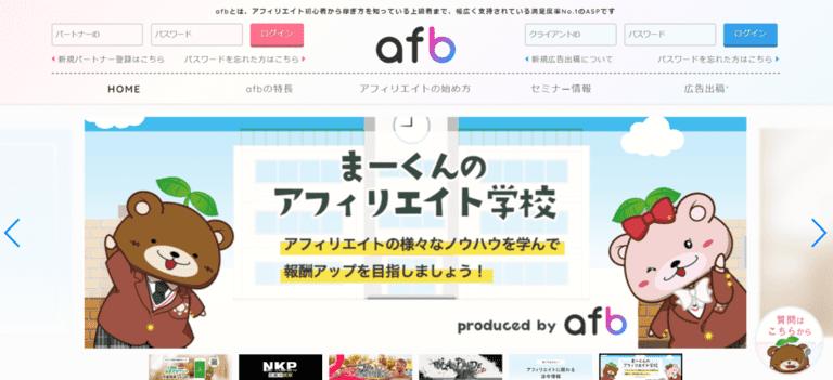 afb(アフィb)