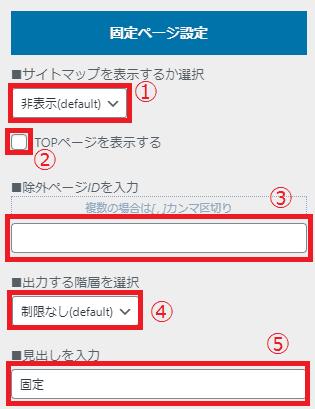 自動生成サイトマップ