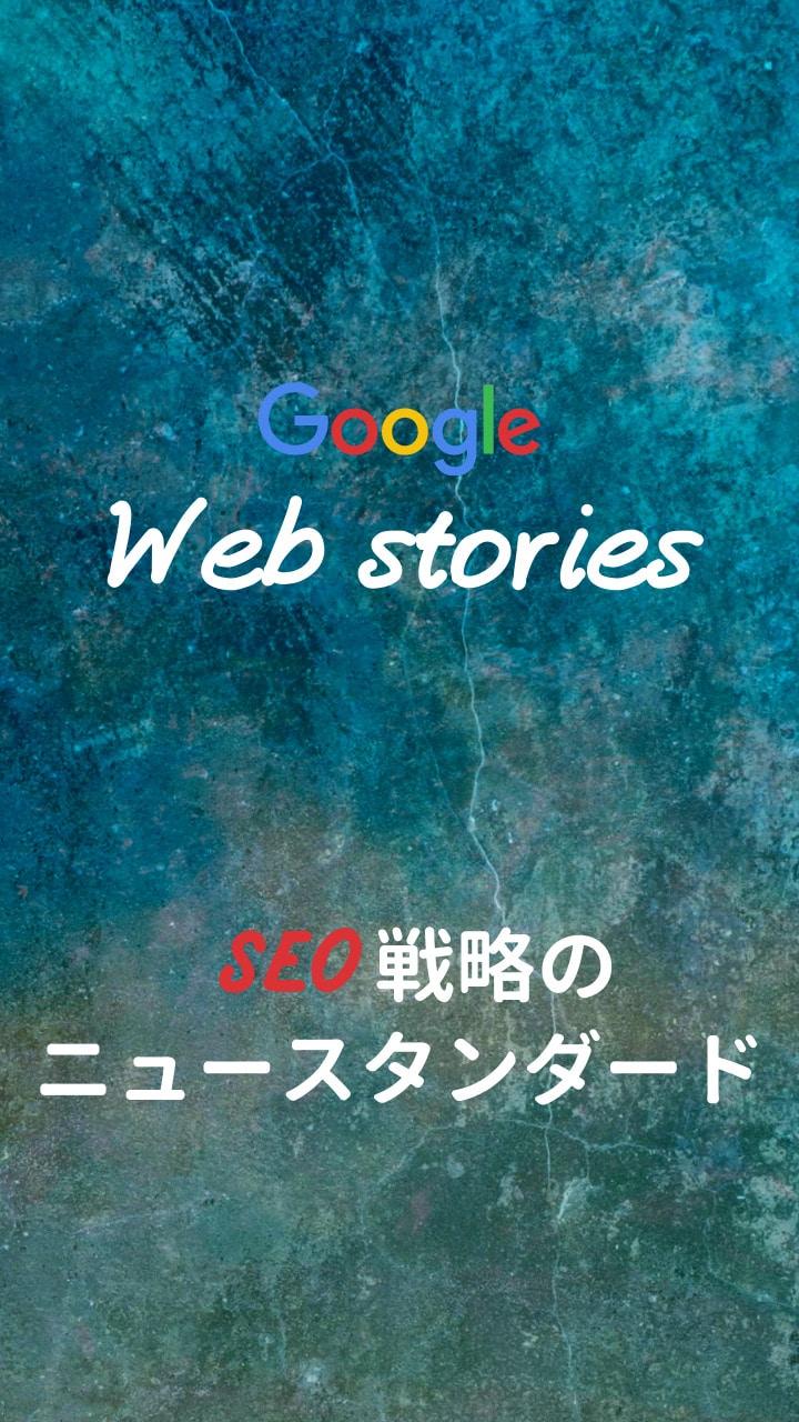 Web storiesでSEO戦略