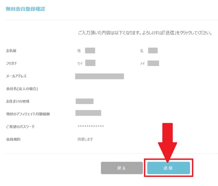 アフィリエイトフレンズの登録情報確認画面