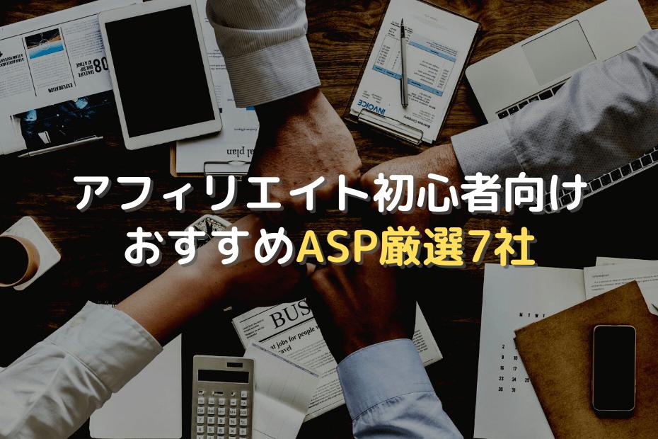 アフィリエイトにおすすめASP厳選7社【初心者向け】