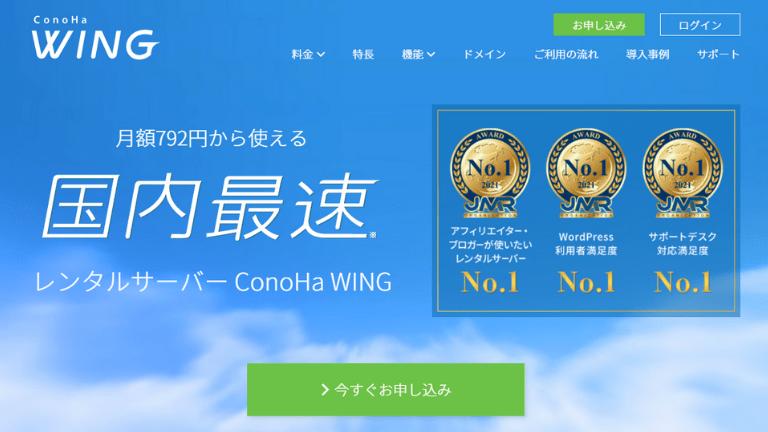 ConoHa WING公式トップページ