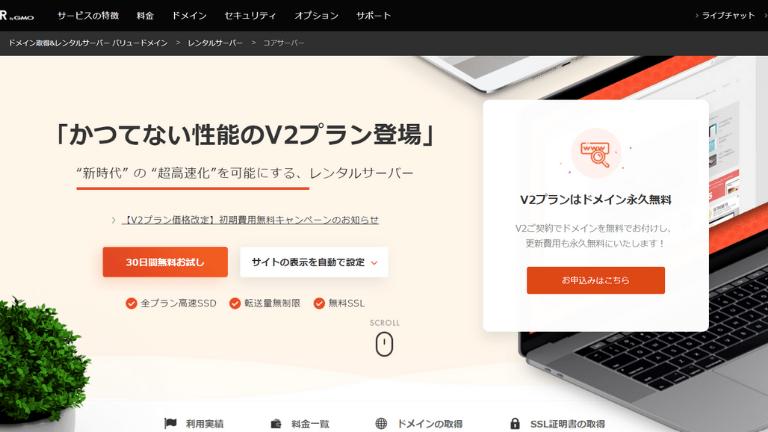 コアサーバー公式サイトのトップページ