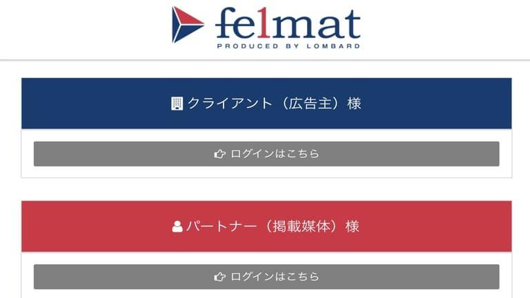 フェルマのトップページ