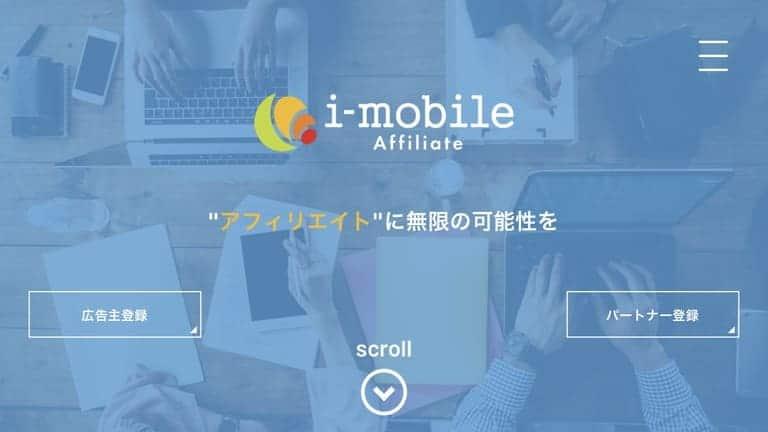 アイモバイルのトップページ