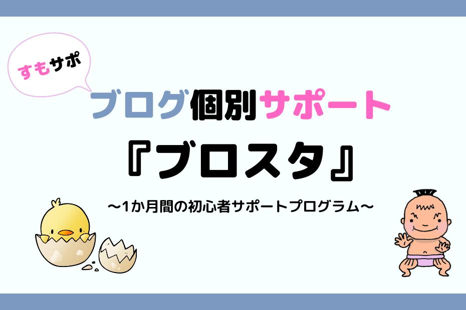 【個別サポート】ブログがわかる!0→1を作り出すノウハウを学ぶ【ブロスタ feat.すもサポ】