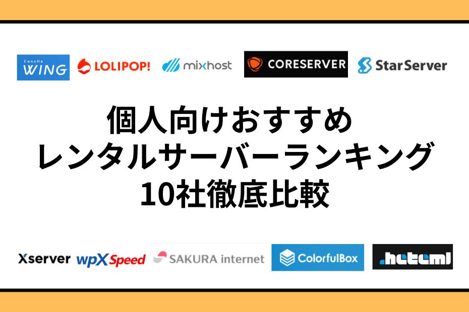 レンタルサーバーおすすめ比較ランキングTOP10【個人ブログ向け】2021年最新情報