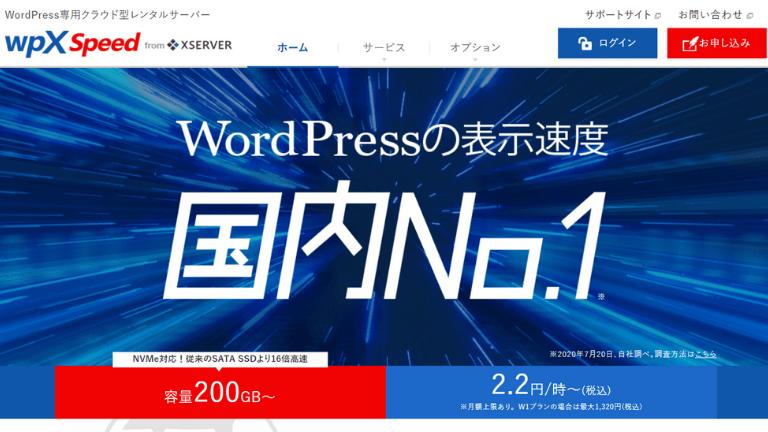 wpXサーバー公式トップページ