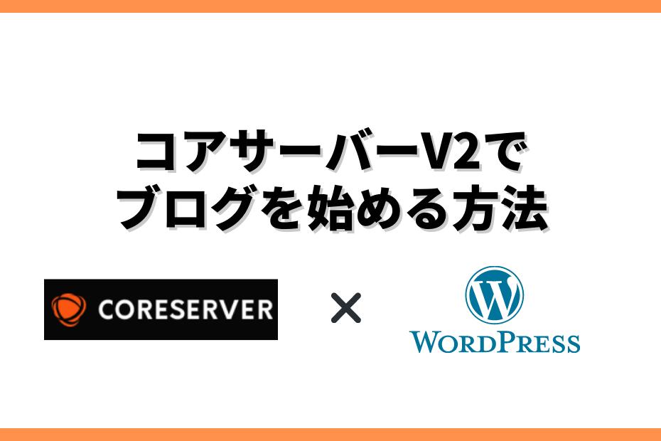 CORESERVER(コアサーバー)でブログを始める方法【V2プランで高速WordPress】