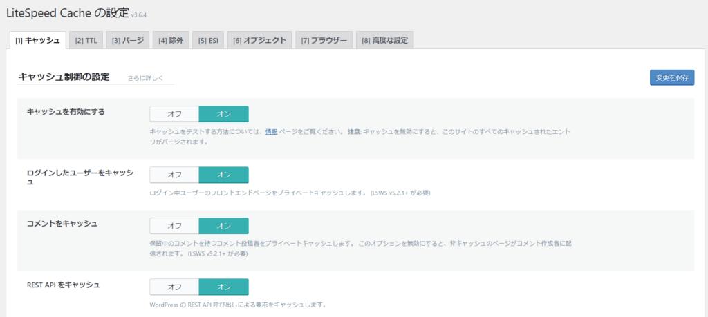 LiteSpeedCacheの設定画面