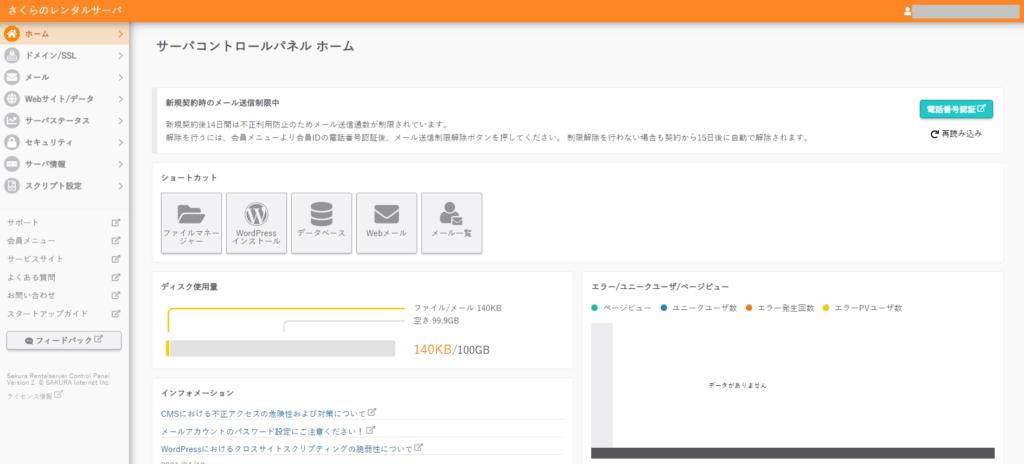 さくらのレンタルサーバーの管理画面