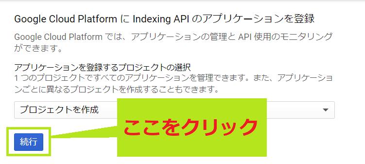 Google Cloud Platformのプロジェクト作成画面