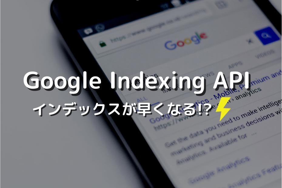Google Indexing APIを設定してインデックスを早める【ウェブサイトをすぐクロールさせる方法】