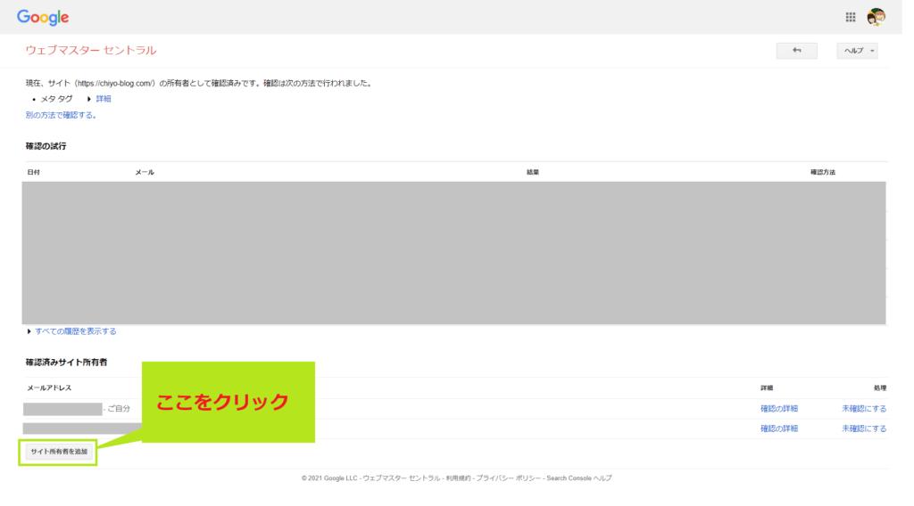 サイト所有者の追加画面