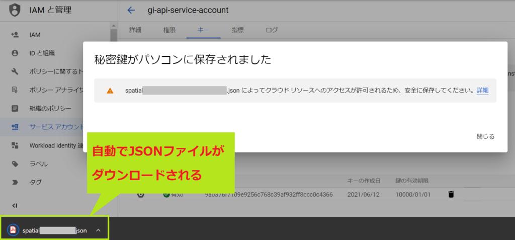 JSONファイル自動ダウンロード画面