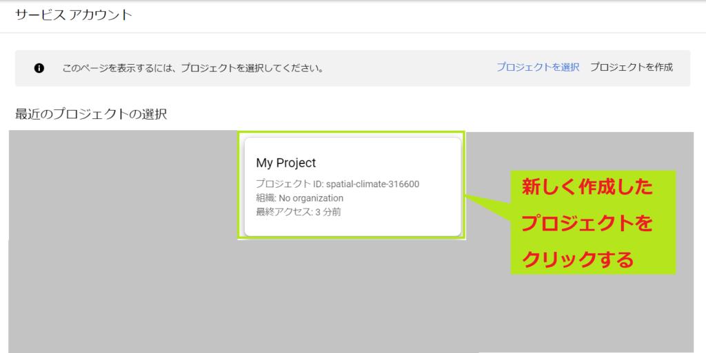 プロジェクトの選択画面