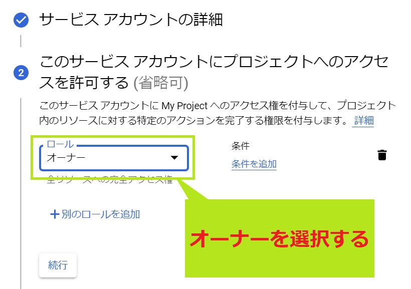 プロジェクトへのアクセス許可設定