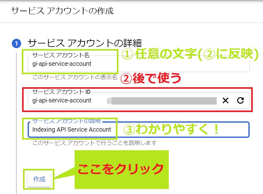 サービスアカウントの作成の詳細設定