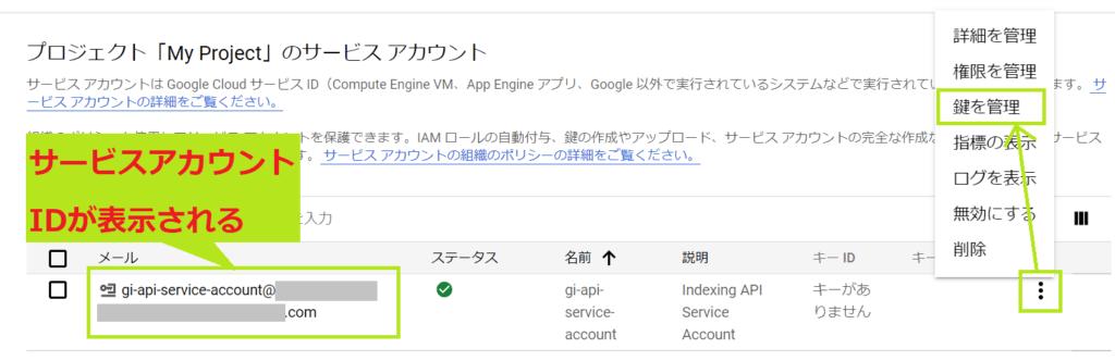 サービスアカウントの作成完了後画面