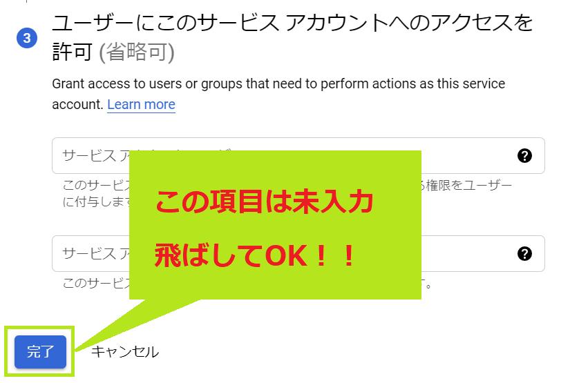 ユーザーアカウントのアクセス設定