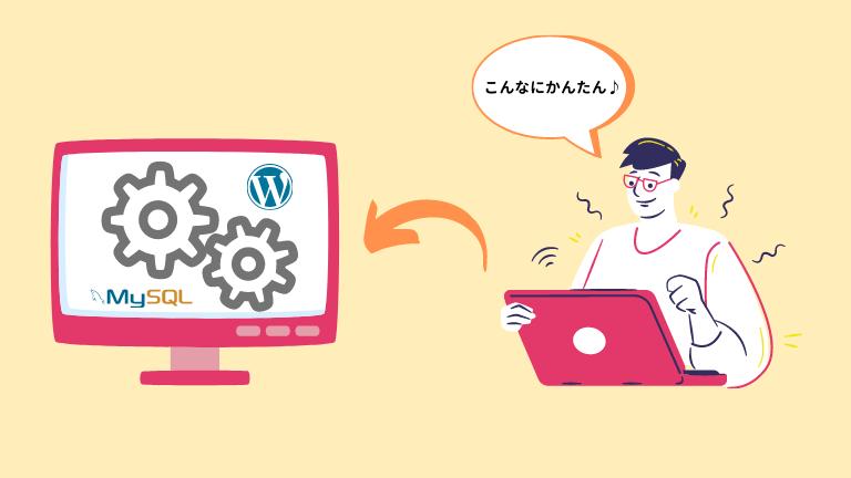 WordPressのかんたんセットアップ
