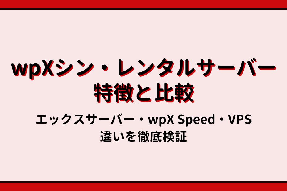 【最新6月】wpXシン・レンタルサーバーの特徴!他エックスサーバーブランドおよびVPSとの違い