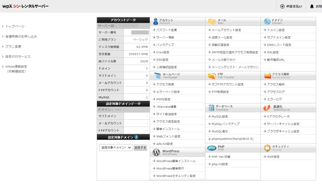 wpXシン・レンタルサーバーのサーバーパネル