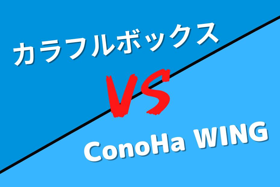 カラフルボックスとConoHa WINGを比較【5項目で徹底検証】何が違うのか?