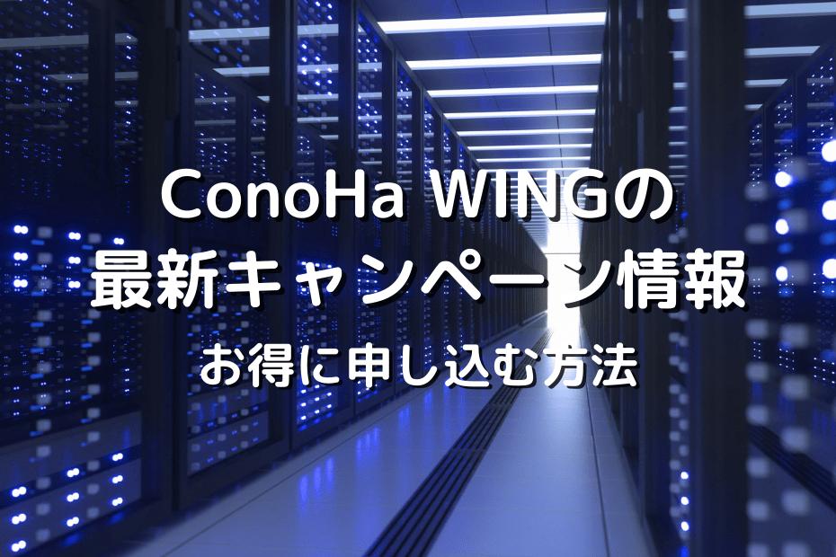 ConoHa WINGはキャンペーン・クーポンコード・学割が安い!お得な申し込み方法を紹介